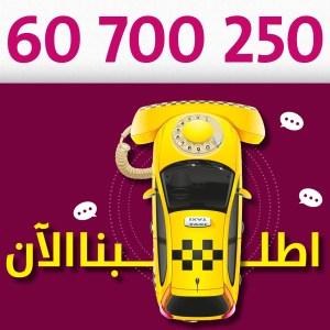 رقم تاكسي جمعيات في القيروان