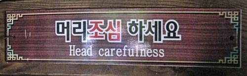 Warning sign in one of the buildings.