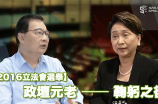 民主黨主席劉慧卿及民建聯前主席譚耀宗均於今屆立法會完結後離開前線。(本網製圖)