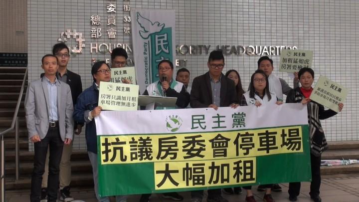 政黨今早到房屋委員會總部前請願,抗議其轄下停車場租金加幅超過通脹。(影片截圖)