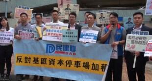 有政黨今日到「基滙資本」的橫頭磡邨停車場外發起請願,反對加租。(影片截圖)