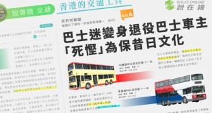 巴士迷變身退役巴士車主 「死慳」為保昔日文化
