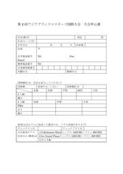 第2回アジアグランドマスターズ国際大会 大会申込書