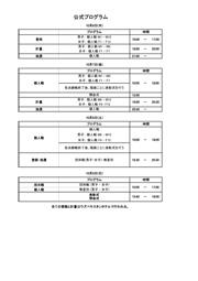 第2回アジアグランドマスターズ国際大会 大会プログラム