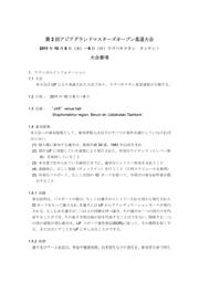 第2回アジアグランドマスターズ国際大会 大会要項