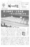 JMJA-News 02