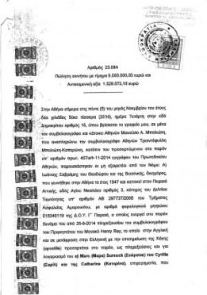 Copia del contrato número 23084 de compra venta de la mansión. Foto: Cortesía ProtothemaNews. - Pulsar para ampliar