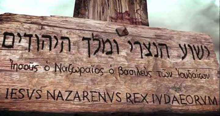 Image result for inri inscription