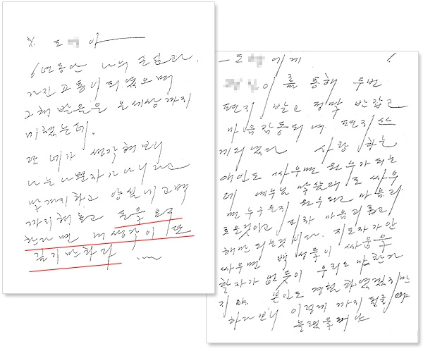 The reply from Chairman Jung Myung Seok to Mr. K