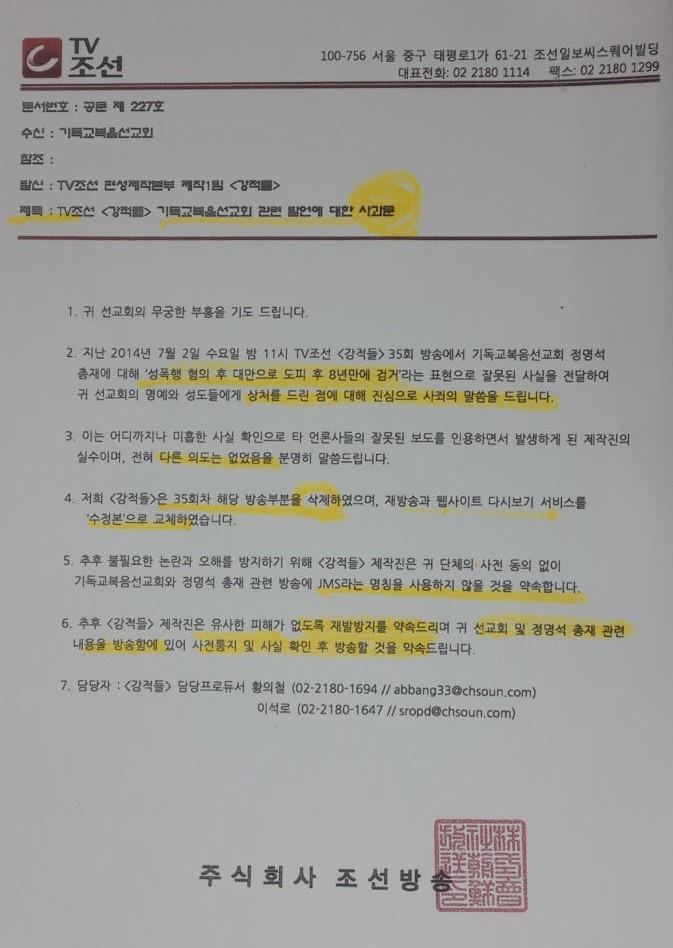 Chosun Broadcasting Correction Report