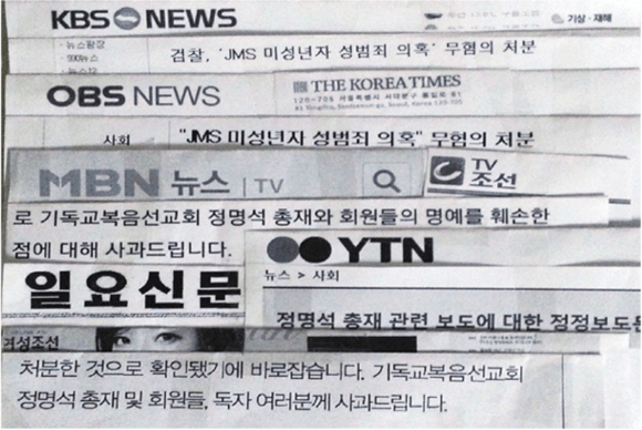 List of Media Companies that Apologized to Jung Myung Seok