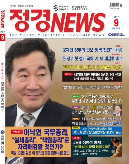 Monthly Politic and Economic News Issue 204 Sep 2017