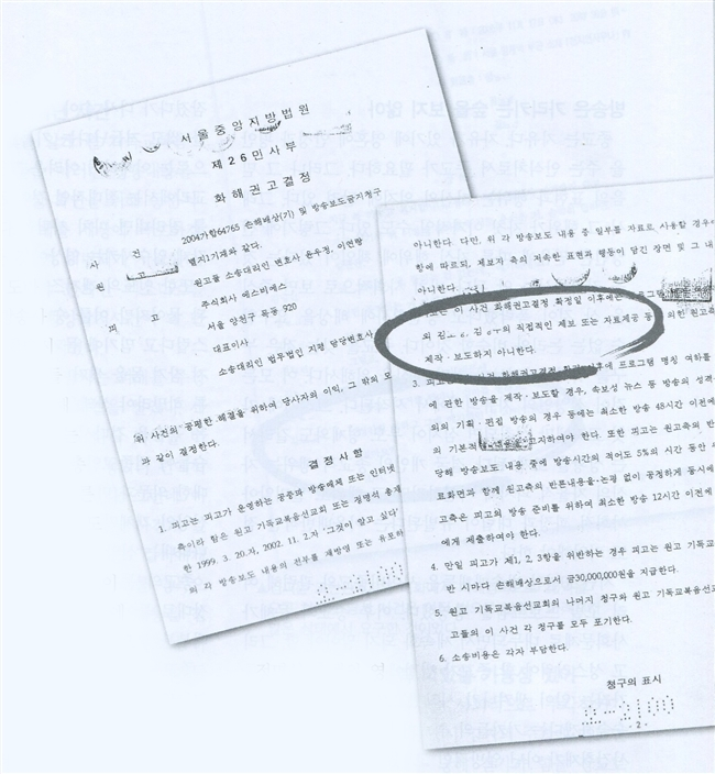 Original scan of the court case showing how Media S was deemed biased against Christian Gospel Mission