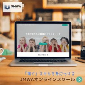 「稼ぐ」スキルを身につけるJMWAオンラインスクール