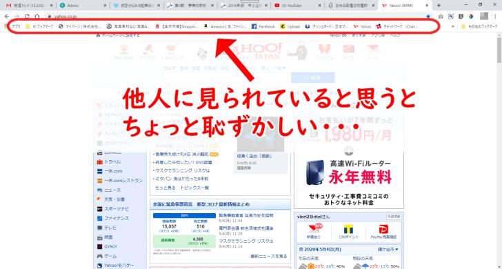 Google Chromeの画面