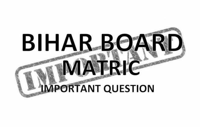 Bihar 10th Important Question 2020 Download (*All Subject)