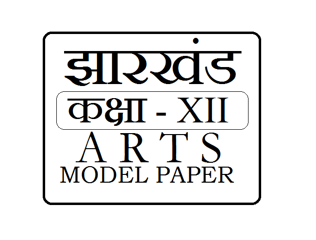 JAC 12th Arts Model Paper 2021