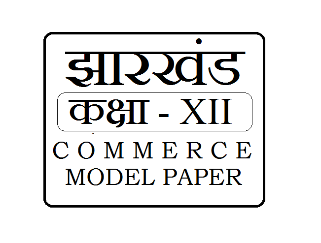 JAC 12th Commerce Model Paper 2021