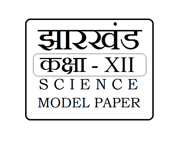 JAC 12th Science Model Paper 2021