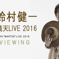 Kenichi Suzumura Will Be The First Solo Male Seiyuu To Receive International Live Viewing