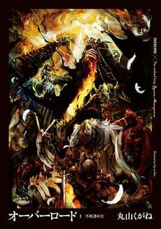 Download Overlord All Volumes Pdf Jnovels