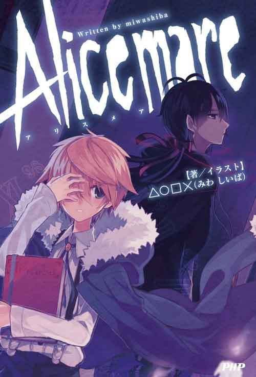 Alice Mare Light Novel