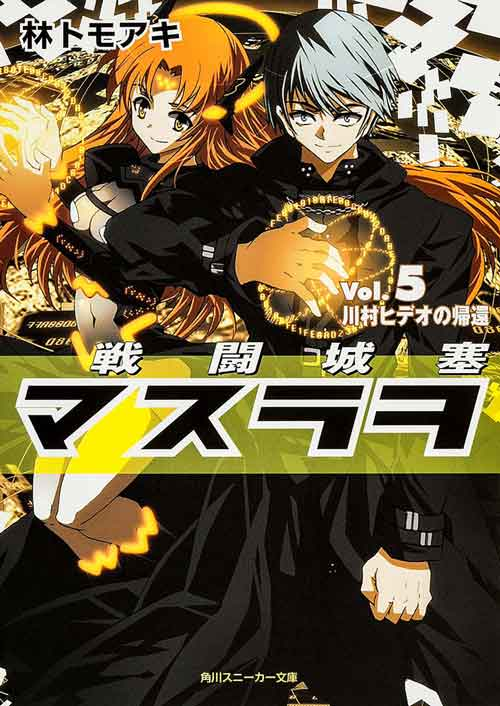 Battlefield: Masurawo Light Novel