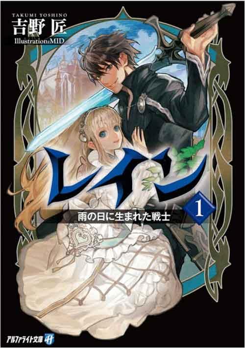 Rain Light Novel