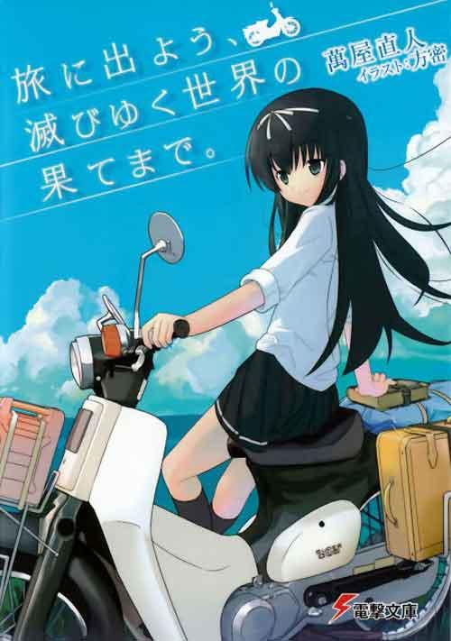 Tabi Ni Deyou Horobiyuku Sekai No Hate Made light novel cover