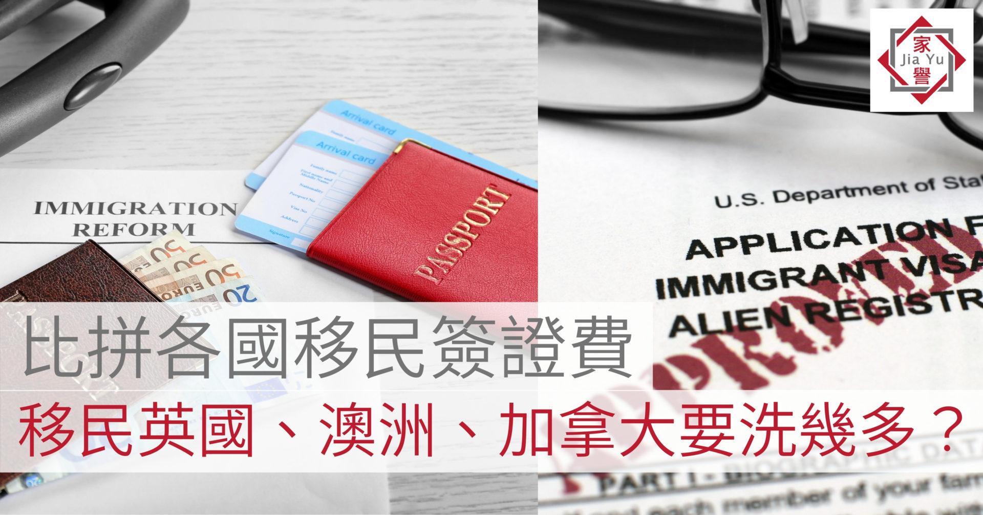 Visa fee for immigrants to Britain, Australia and Canada cost | JiaYu