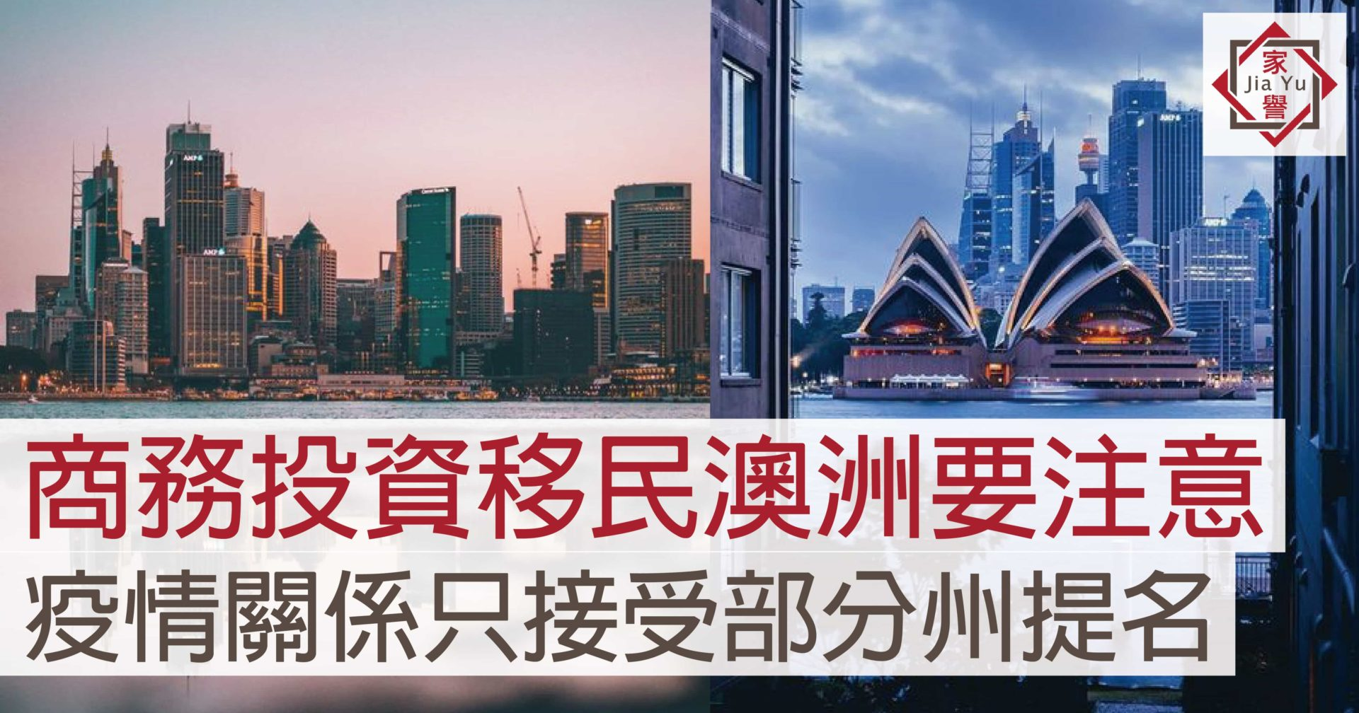 Business Investment Immigration to Australia | JiaYu