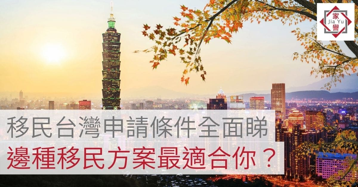 Immigration to Taiwan Application Conditions | Which is Your Best Plan? | JiaYu