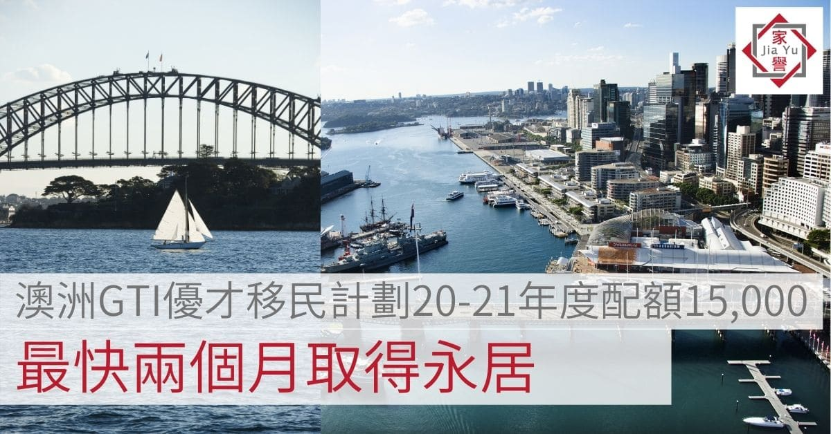 Australia's GTI Talent Immigration Program 20-21 annual 15,000 shortened by two months to obtain permanent residence