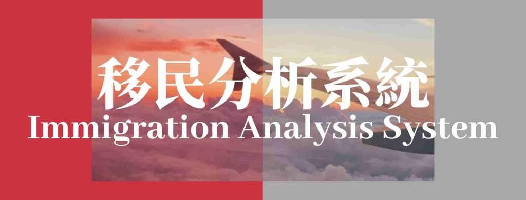 JiaYu's IAS | Immigration-Analysis-System