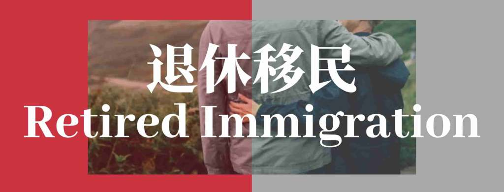 JiaYu's Retired Immigration