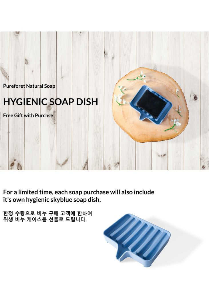 pureforet-soap-case-free-gift