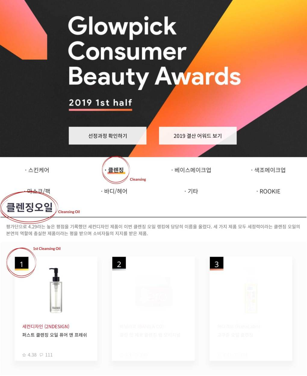 GLOWPICK CONSUMER BEAUTY AWARDS Cleansing Oil
