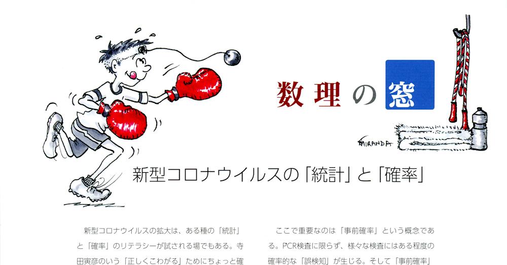 The Boxer - October 2020 Illustration for NRI