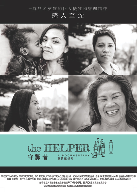 official chinese poster for the helper documentary directed by joanna bowers