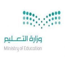 إدارة التعليم بمحافظة وادي الدواسر تعلن عن توفر وظائف شاغرة على لائحة المستخدمين لنساء