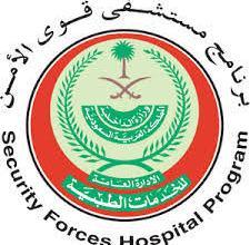 مستشفى قوى الأمن بمكة المكرمة | وظائف طبية شاغرة للرجال وللنساء