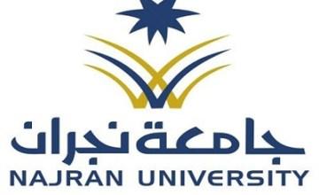 جامعه نجران تعلن عن توفر وظائف اكاديميه للرجال