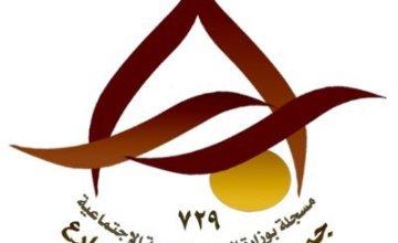 وظائف إدارية شاغرة لدى جمعية البر بالأضارع