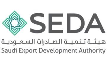 تعلن الصادرات السعودية عن وظائف إدارية شاغرة