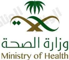 المديرية العامة للشئون الصحية بمنطقة جازان تعلن عن وظائف صحية شاغرة على برنامج التشغيل الذاتي