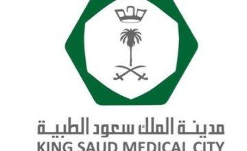 مدينة الملك سعود الطبية تعلن عن وظائف طبية وفنية وإدارية للجنسين