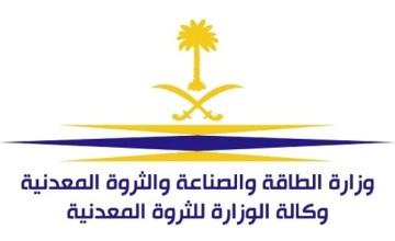 تعلن وزارة الطاقة والصناعة والثروة المعدنية عن وظائف إدارية للجنسين