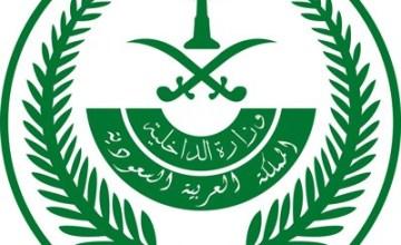 فتح باب القبول بدورة تأهيل الضباط الجامعيين (49) في وزارة الداخلية