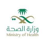 تعلن وزارة الصحةعن توفر (5620) وظيفة صحية وفنية للجنسين