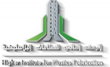 المعهد العالي للصناعات البلاستيكيه يعلن عن فتح باب القبول لحمله الثانويه